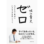 【書評】「ゼロ」/ 堀江貴文さんを読んでの感想