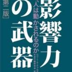 【書評】影響力の武器 / ロバート・B・チャルディーニ