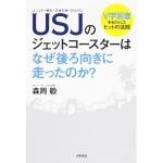USJのハリーポッター新エリアが完成する前にぜひ読んで欲しい本