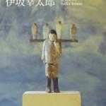【小説】『オー!ファーザー』/ 伊坂幸太郎さんを読みましての感想。