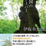 【小説】「夜の国のクーパー/伊坂幸太郎」を読んでみての感想です